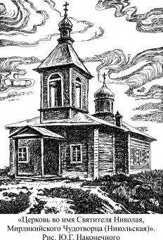 Свято-Никольская церковь - первый дом Благовещенска. 2010 г.